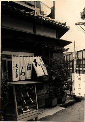 昭和20年代末~昭和30年代初期の大黒家